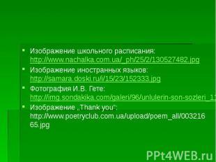 Изображение школьного расписания: http://www.nachalka.com.ua/_ph/25/2/130527482.