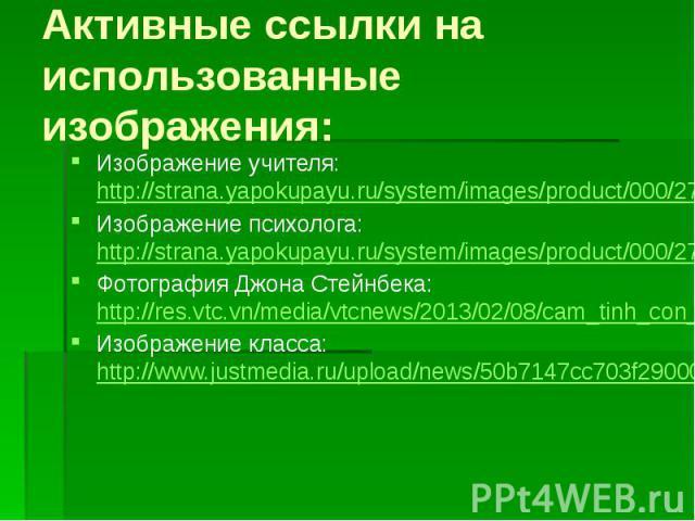 Активные ссылки на использованные изображения:Изображение учителя: http://strana.yapokupayu.ru/system/images/product/000/271/832_zoom.jpgИзображение психолога: http://strana.yapokupayu.ru/system/images/product/000/271/832_zoom.jpgФотография Джона Ст…