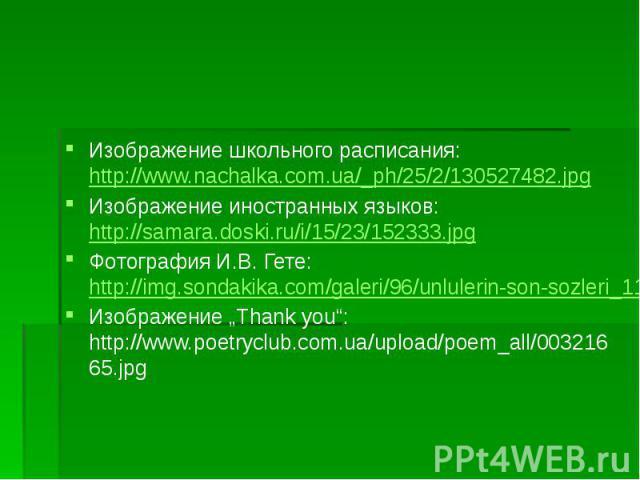 Изображение школьного расписания: http://www.nachalka.com.ua/_ph/25/2/130527482.jpgИзображение иностранных языков: http://samara.doski.ru/i/15/23/152333.jpgФотография И.В. Гете: http://img.sondakika.com/galeri/96/unlulerin-son-sozleri_1174_b.jpgИзоб…