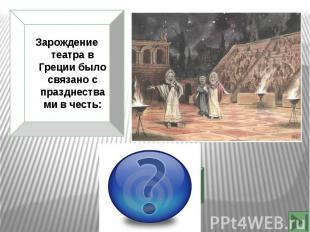 Зарождение театра в Греции было связано с празднествами в честь: