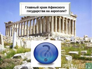 Главный храм Афинского государства на акрополе?