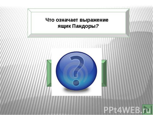 Что означает выражение ящик Пандоры?