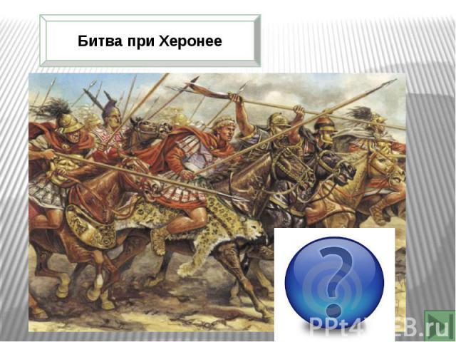 Битва при Херонее