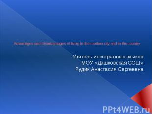 Advantages and Disadvantages of living in the modern city and in the countryУчит