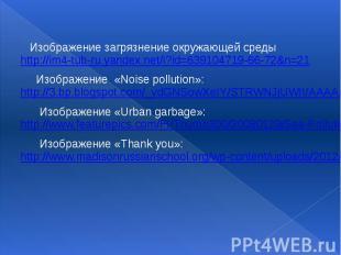 Изображение загрязнение окружающей среды http://im4-tub-ru.yandex.net/i?id=63910