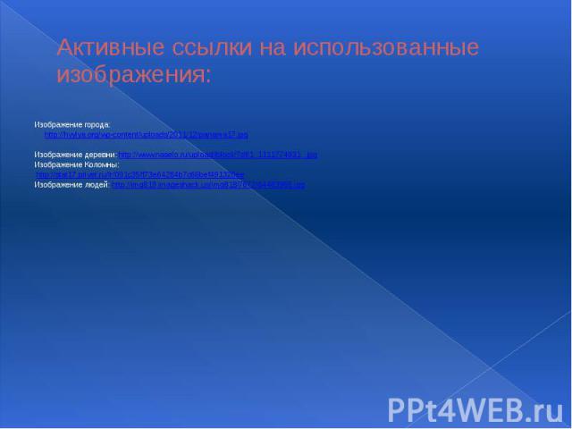 Активные ссылки на использованные изображения:Изображение города: http://hvylya.org/wp-content/uploads/2011/12/panama17.jpgИзображение деревни: http://www.naselo.ru/upload/iblock/7df/1_1111774931_.jpgИзображение Коломны: http://stat17.privet.ru/lr/0…