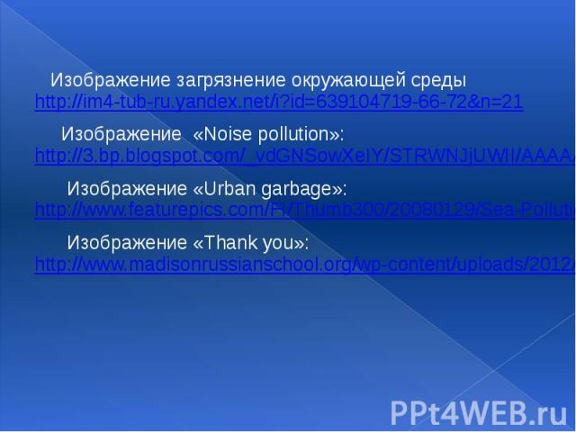 Изображение загрязнение окружающей среды http://im4-tub-ru.yandex.net/i?id=639104719-66-72&n=21 Изображение «Noise pollution»: http://3.bp.blogspot.com/_vdGNSowXeIY/STRWNJjUWII/AAAAAAAAADY/wR64w8bVn7o/s320/51EMQZ1X9AL__SL500_AA240_.jpg Изображен…