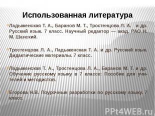 Ладыженская Т. А., Баранов М. Т., Тростенцова Л. А. и др. Русский язык. 7 класс.