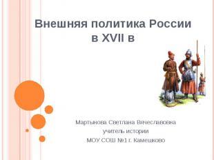 Внешняя политика России в XVII вМартынова Светлана Вячеславовнаучитель историиМО