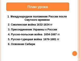 1. Международное положение России после Смутного времени 2. Смоленская война 163