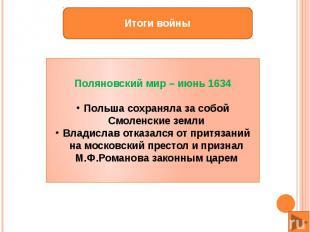 Поляновский мир – июнь 1634Польша сохраняла за собой Смоленские землиВладислав о