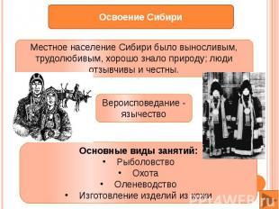 Местное население Сибири было выносливым, трудолюбивым, хорошо знало природу; лю
