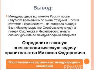 Вывод:Международное положение России после Смутного времени было очень трудным.