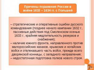 – стратегические и оперативные ошибки русского командования (позднее начало камп