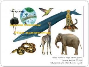 Тема урока Царства Животные Общая характеристикаАвтор: Мишнина Лидия Александров