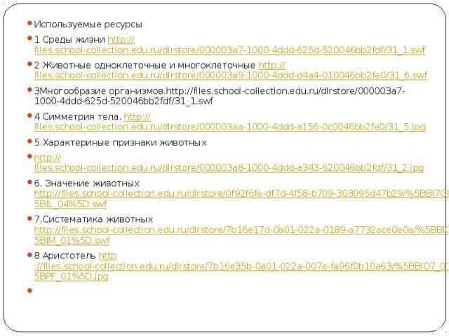 Используемые ресурсыИспользуемые ресурсы1 Среды жизни http://files.school-collection.edu.ru/dlrstore/000003a7-1000-4ddd-625d-520046bb2fdf/31_1.swf2 Животные одноклеточные и многоклеточные http://files.school-collection.edu.ru/dlrstore/000003a9-1000-…