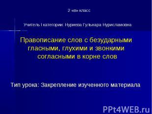 Учитель I категории: Нуриева Гульнара НурисламовнаПравописание слов с безударным