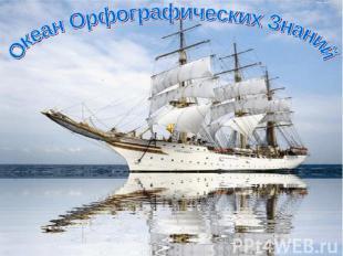 Океан Орфографических Знаний