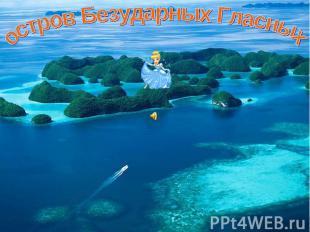 остров Безударных Гласных