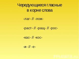 -лаг- // -лож--лаг- // -лож--раст- // -ращ- // -рос--кас- // -кос--и- // -е-