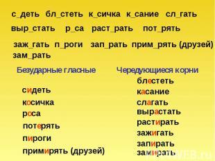 с_детьбл_стетьк_сичкак_саниеприм_рять прим_рять (друзей)зап_ратьБезударные гласн