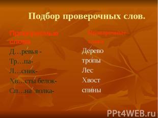 Подбор проверочных слов.Проверяемые слова Д…ревья - Тр…па-Л…сник-Хв…сты белок-Сп