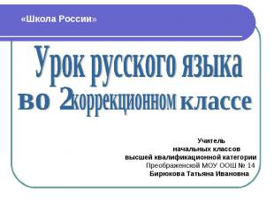 Урок русского языкакоррекционном Учитель начальных классов высшей квалификационн