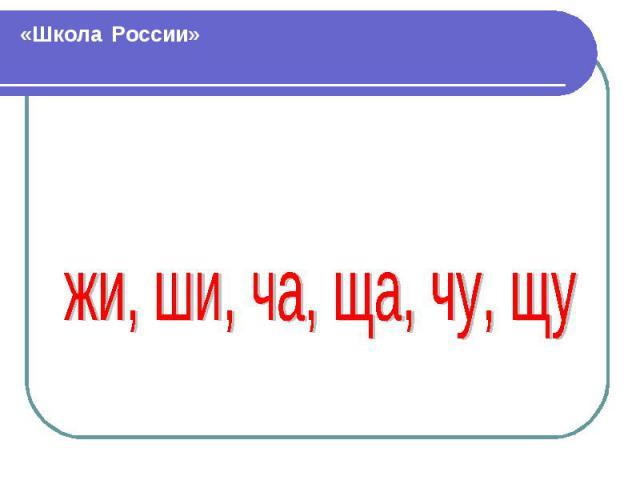 «Школа России»Правописание слов с сочетаниями