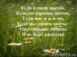 Если я сорву цветок,Если ты сорвешь цветок,Если все: и я, и ты,Если мы сорвем цв
