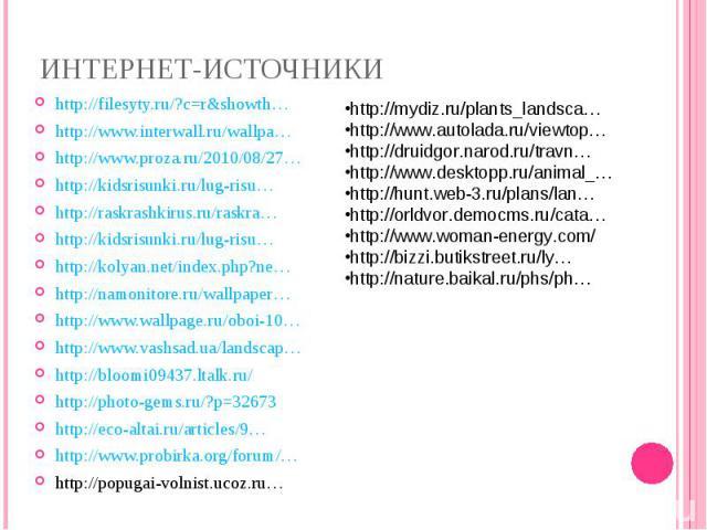 http://filesyty.ru/?c=r&showth…http://filesyty.ru/?c=r&showth…http://www.interwall.ru/wallpa…http://www.proza.ru/2010/08/27…http://kidsrisunki.ru/lug-risu…http://raskrashkirus.ru/raskra…http://kidsrisunki.ru/lug-risu…http://kolyan.net/index.…