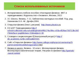 Список использованных источниковИнтерактивное учебное пособие «Наглядная физика»