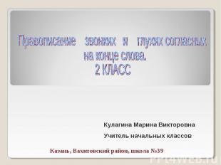 Правописание звонких и глухих согласных на конце слова2 КЛАССКулагина Марина Вик