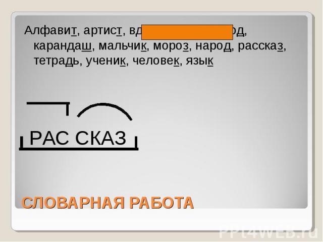 Алфавит, артист, вдруг, вокруг, город, карандаш, мальчик, мороз, народ, рассказ, тетрадь, ученик, человек, язык