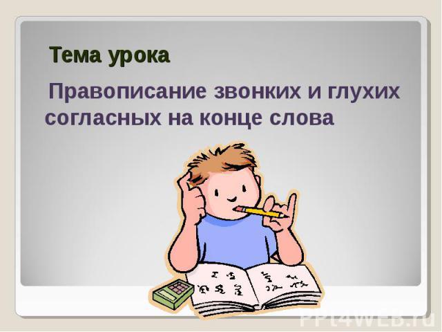 Правописание звонких и глухих согласных на конце слова