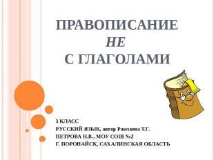 Правописание не с глаголами3 КЛАССРУССКИЙ ЯЗЫК, автор Рамзаева Т.Г.ПЕТРОВА Н.В.,