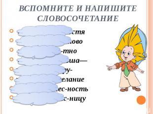 Вспомните и напишите словосочетаниегостя не договорил слово не удалил п-тно не п
