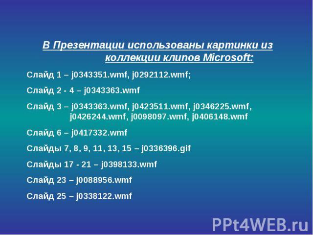 В Презентации использованы картинки из коллекции клипов Microsoft:Слайд 1 – j0343351.wmf, j0292112.wmf;Слайд 2 - 4 – j0343363.wmfСлайд 3 – j0343363.wmf, j0423511.wmf, j0346225.wmf, j0426244.wmf, j0098097.wmf, j0406148.wmfСлайд 6 – j0417332.wmfСлайды…