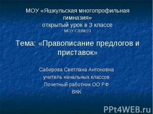 МОУ «Яшкульская многопрофильная гимназия»открытый урок в 3 классеМОУ СШ№23Тема: