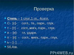 Степь – 1 слог,1 гл., 4согл.С- [с]- согл., тв., парн., глух.т – [т] – согл.,мягк