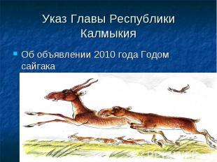 Указ Главы Республики КалмыкияОб объявлении 2010 года Годом сайгака