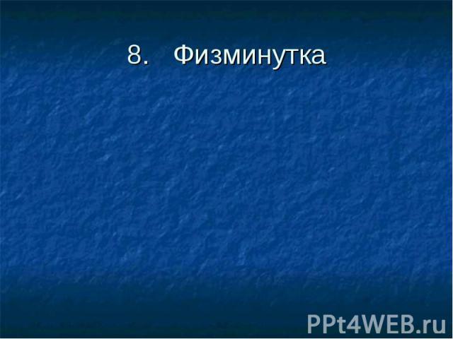 8. Физминутка