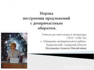 Нормы построения предложений с деепричастным оборотом.Учитель русского языка и л