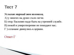 Тест 7Услыхав мирный звон колокола,А) у многих на душе стало легче.Б) отцу Васил