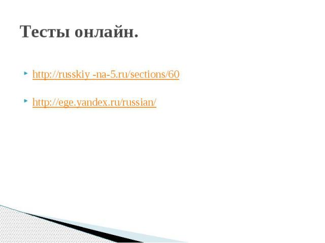 Тесты онлайн.http://russkiy -na-5.ru/sections/60http://ege.yandex.ru/russian/