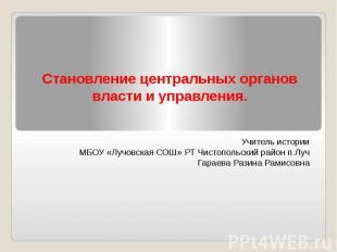 Становление центральных органов власти и управления.Учитель историиМБОУ «Лучовск
