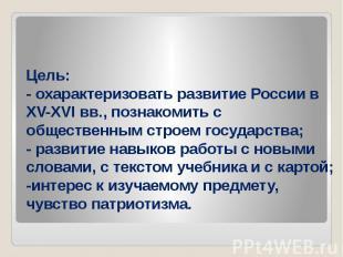 Цель:- охарактеризовать развитие России в XV-XVI вв., познакомить с общественным