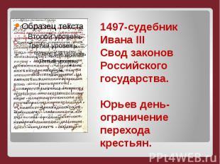 1497-судебник Ивана IIIСвод законов Российского государства.Юрьев день-ограничен