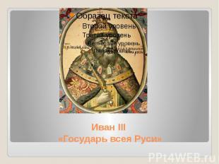 Иван III «Государь всея Руси»