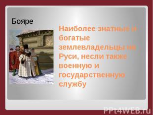 Наиболее знатные и богатые землевладельцы на Руси, несли также военную и государ