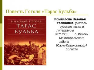 Повесть Гоголя «Тарас Бульба»Исмаилова Наталья Усеиновна, учитель русского языка